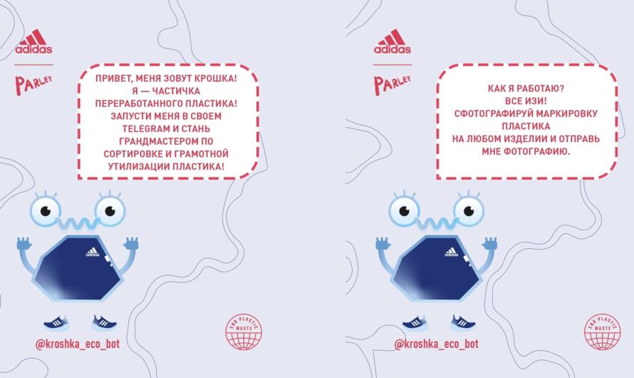 Adidas запустила экологический чат-бот в Telegram под названием «Крошка»