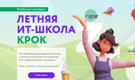 Летняя ИТ-школа КРОК
