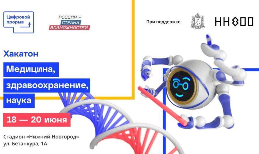Хакатон «Медицина, здравоохранение, наука» конкурса «Цифровой прорыв»