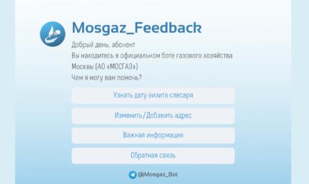 Mosgaz_Bot