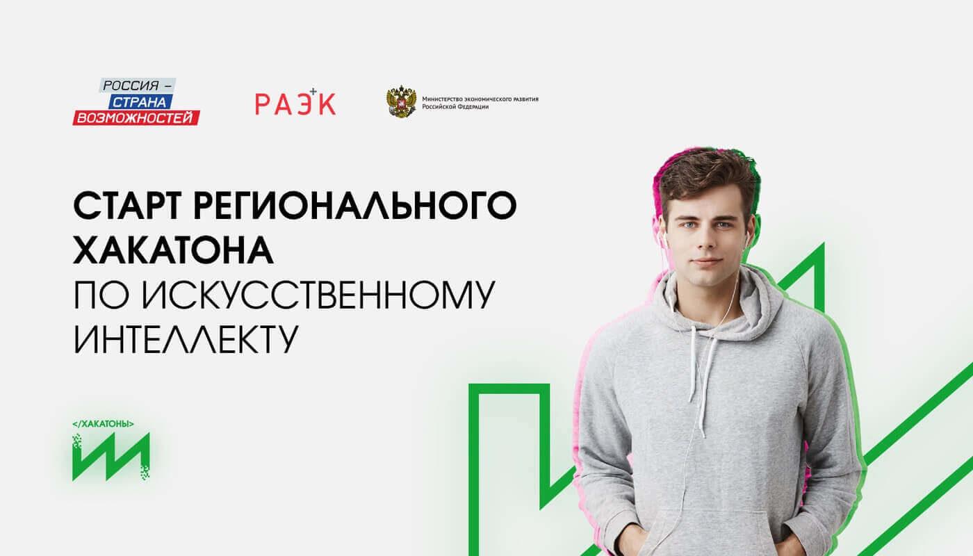 Нижний Новгород хакатон по ИИ