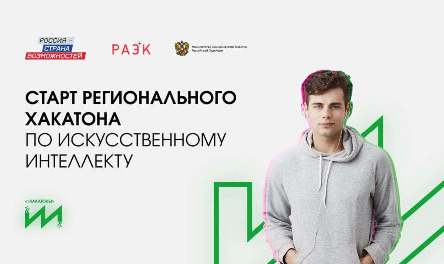 Искусственный интеллект в массы: первый масштабный хакатон по ИИ состоится в Нижнем Новгороде