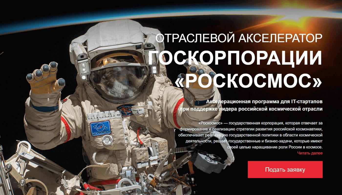 Роскосмос Отраслевой акселератор