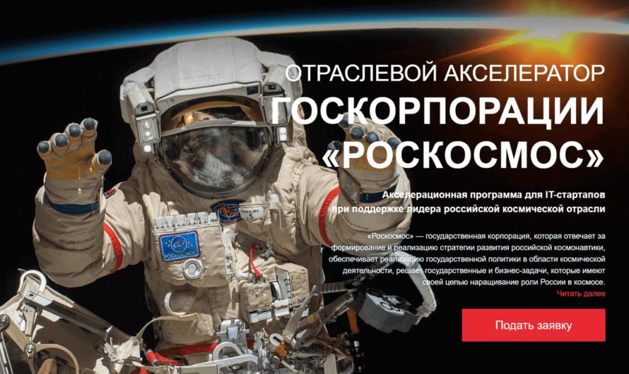 «Роскосмос» и фонд «Сколково» запускают отбор в совместный «Отраслевой акселератор»