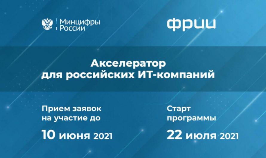 Минцифры России приглашает ИТ-стартапы к участию в программе акселерации