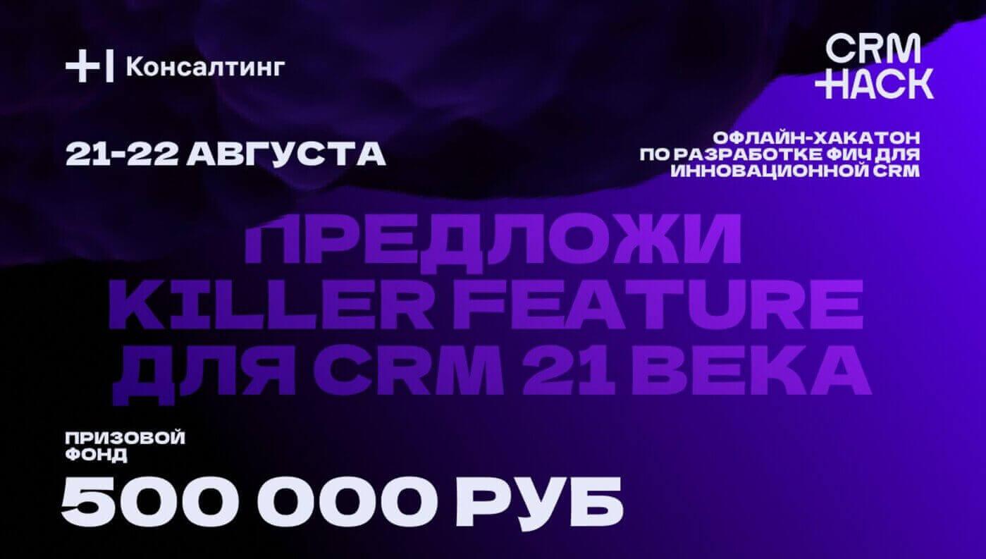 CRM Hack 2021