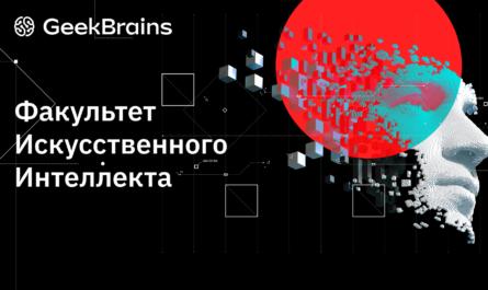 Факультет искусственного интеллекта