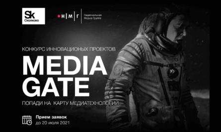 Media Gate Конкурс
