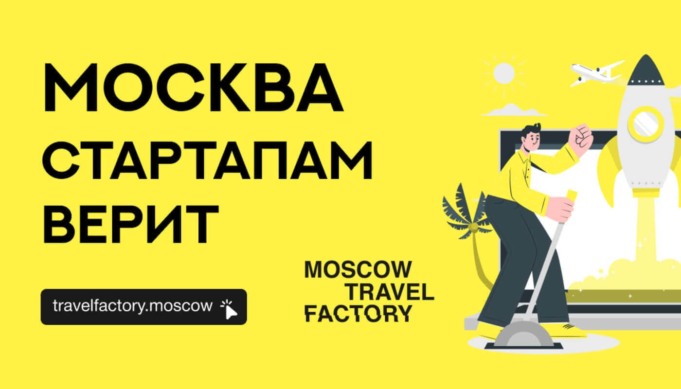 Moscow Travel Factory 2021