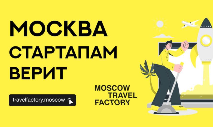 Акселератор Moscow Travel Factory объявил новый набор стартапов