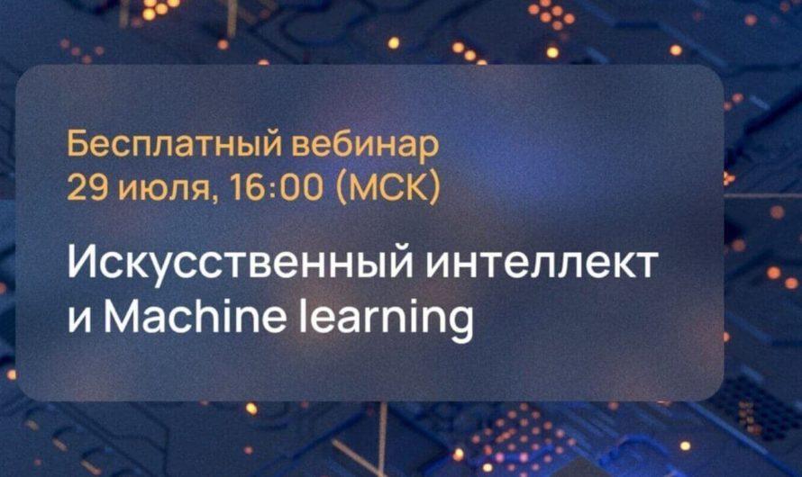 Бесплатный вебинар «Искусственный интеллект и Machine learning»
