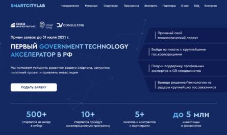 Smartcitylab Government Technology акселератор