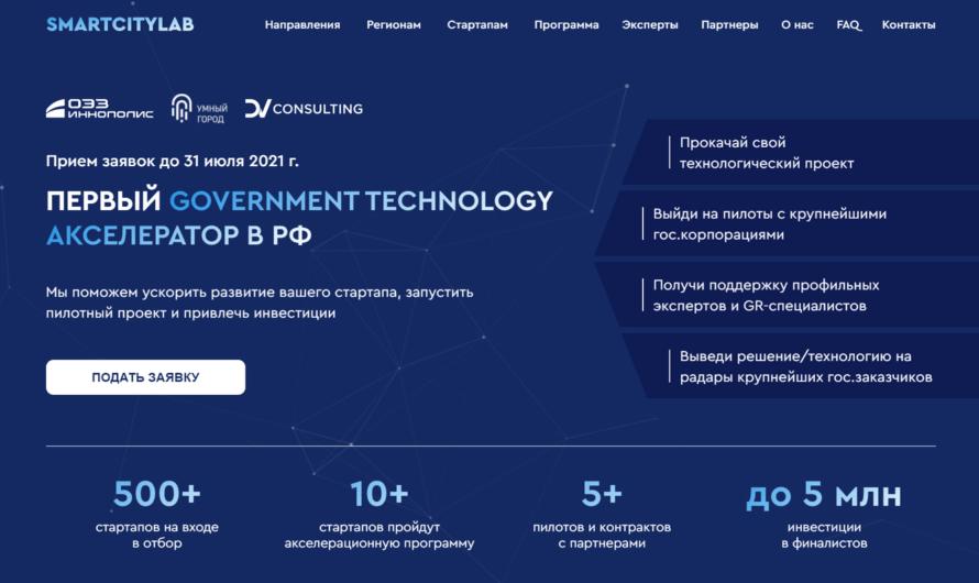 В России запущен первый Government Technology акселератор «Smartcitylab»