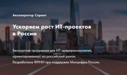 Спринт Акселератор ФРИИ