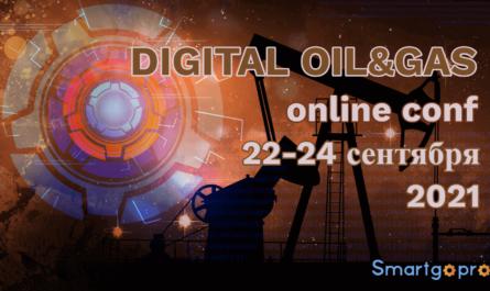 DIGITAL OIL&GAS 2021
