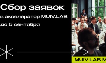 MUIV.LAB акселератор