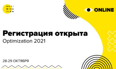 Optimization 2021