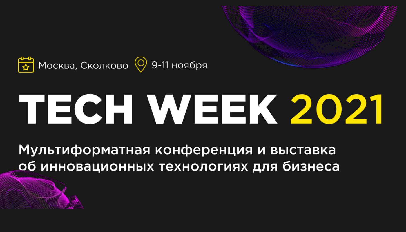 TECH WEEK 2021 конференция