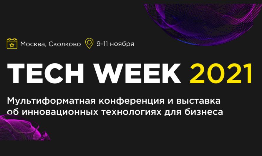 TECH WEEK 2021 — конференция и выставка об инновационных технологиях для бизнеса