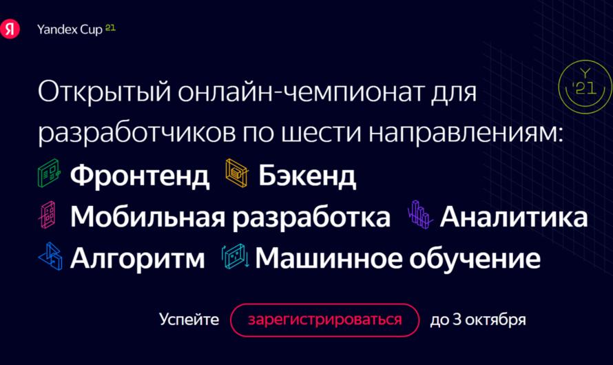 Яндекс приглашает на чемпионат по программированию «Yandex Cup 2021»