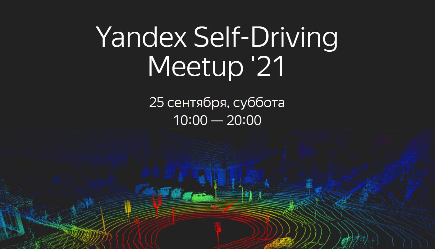 Yandex Self-Driving Meetup '21