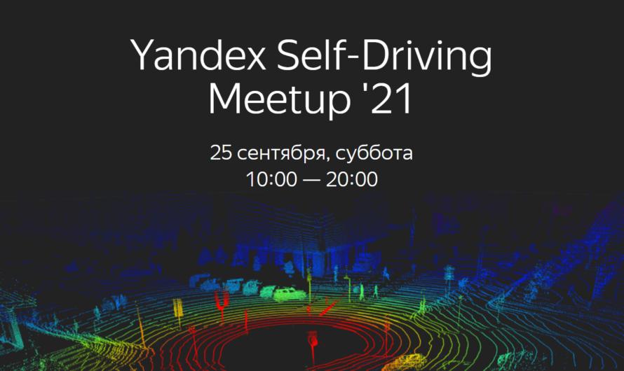 Митап, посвящённый беспилотным технологиям Яндекса