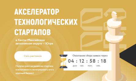 Югра Акселератор технологических стартапов