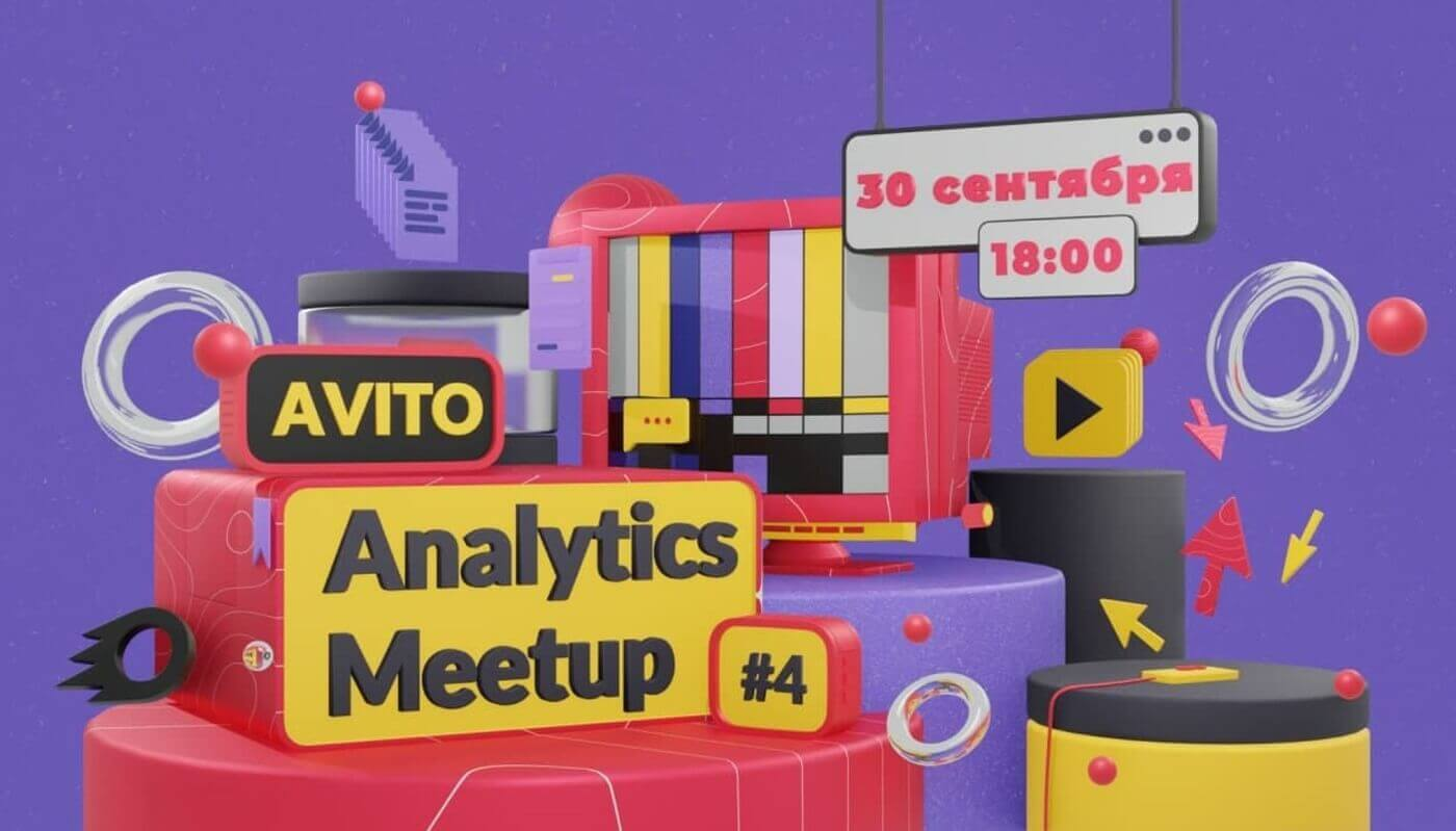 Avito Analytics Meetup #4