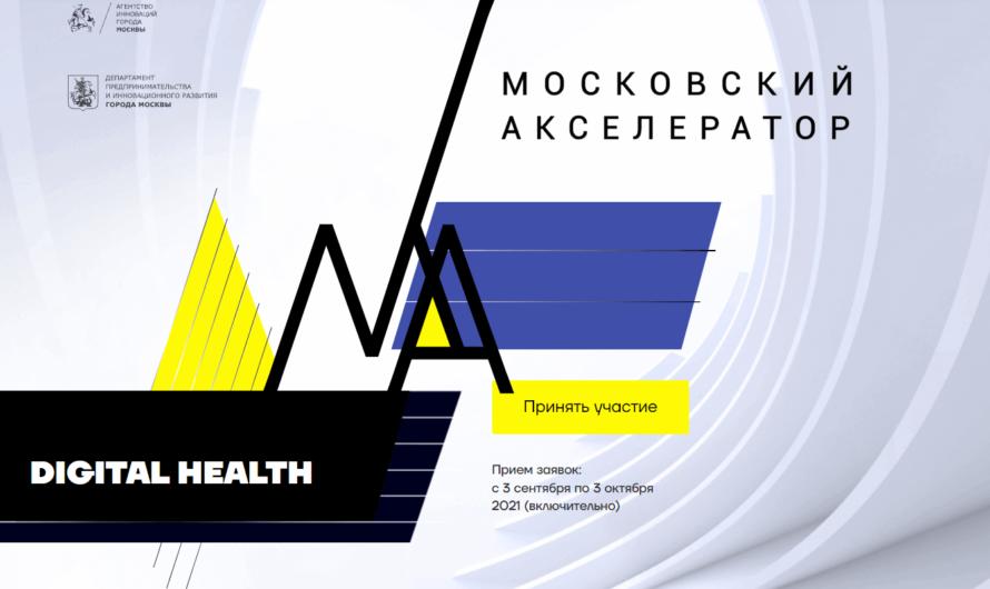 Медицинские стартапы и компании могут принять участие в Московском акселераторе