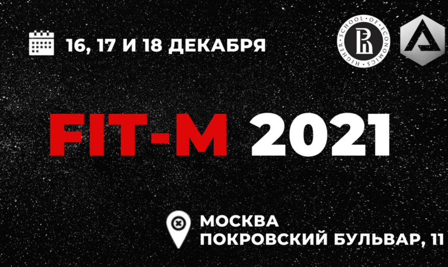 Международный научный форум FIT-M 2021
