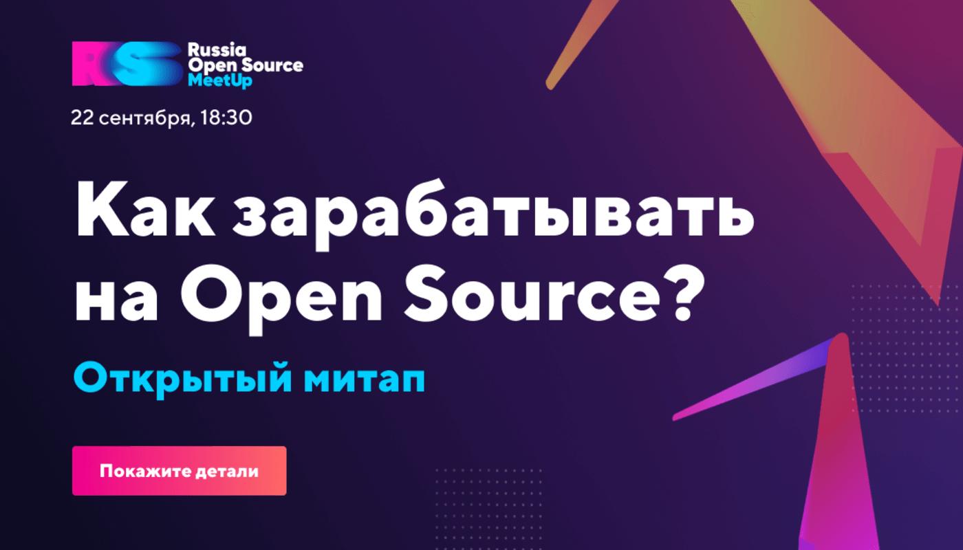 Как зарабатывать на Open Source митап