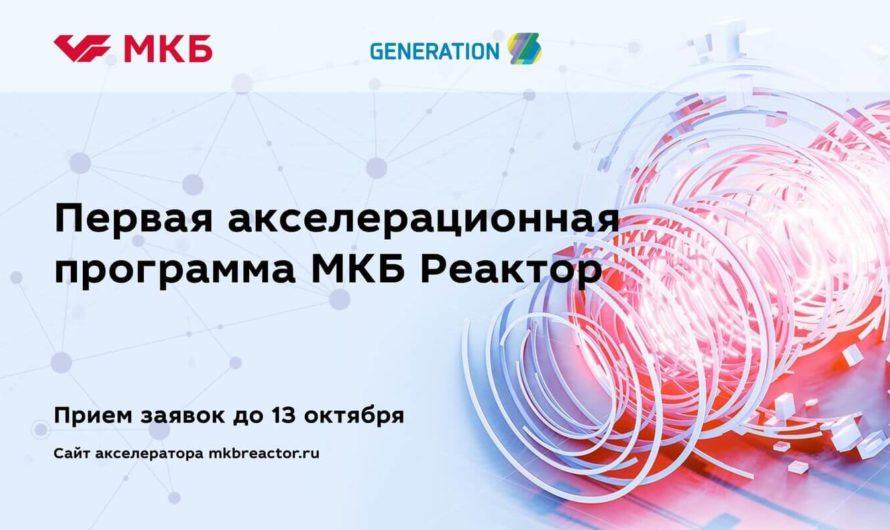 Акселератор МКБ отбирает финтех-проекты российских и международных стартапов