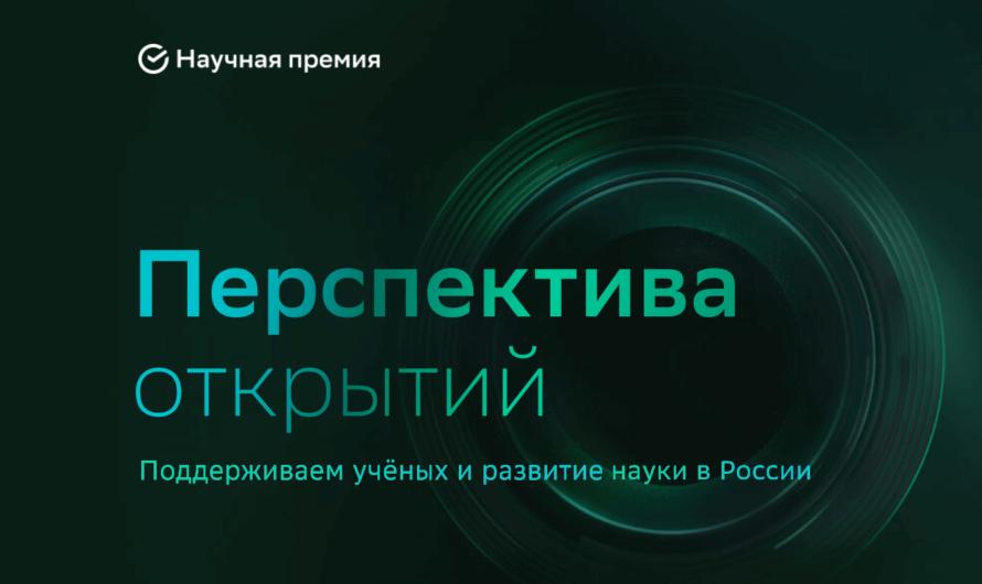 Сбер учредил научную премию с призовым фондом в 60 миллионов рублей