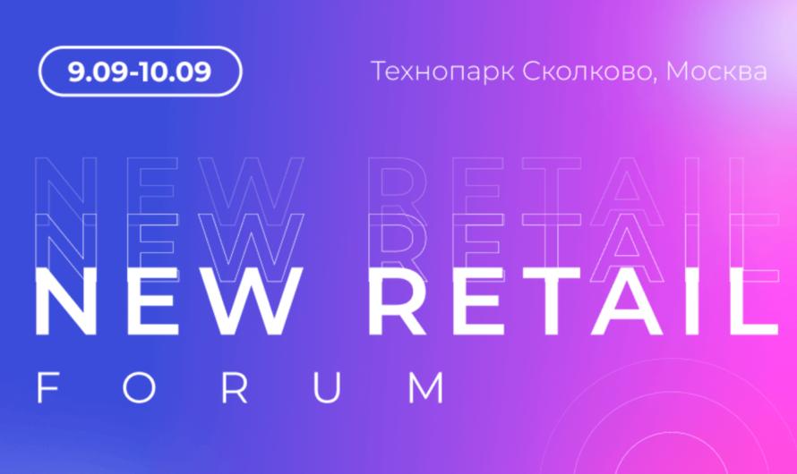 New Retail Forum 2021 — главное место встречи российских ритейлеров