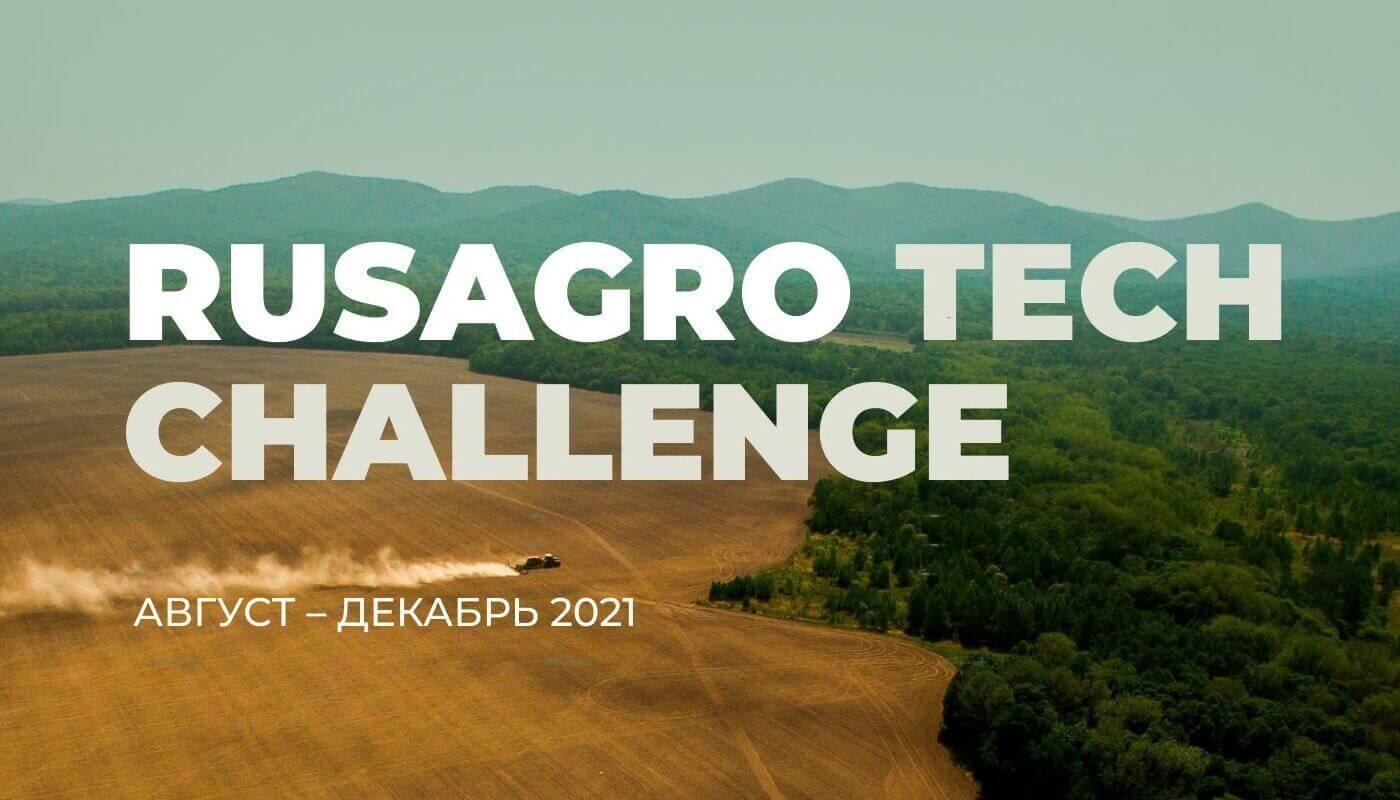 Rusagro Tech Challenge