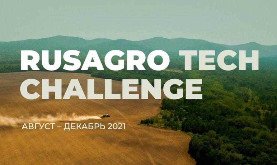 Rusagro Tech Challenge — конкурс по поиску инновационных проектов для агрохолдинга