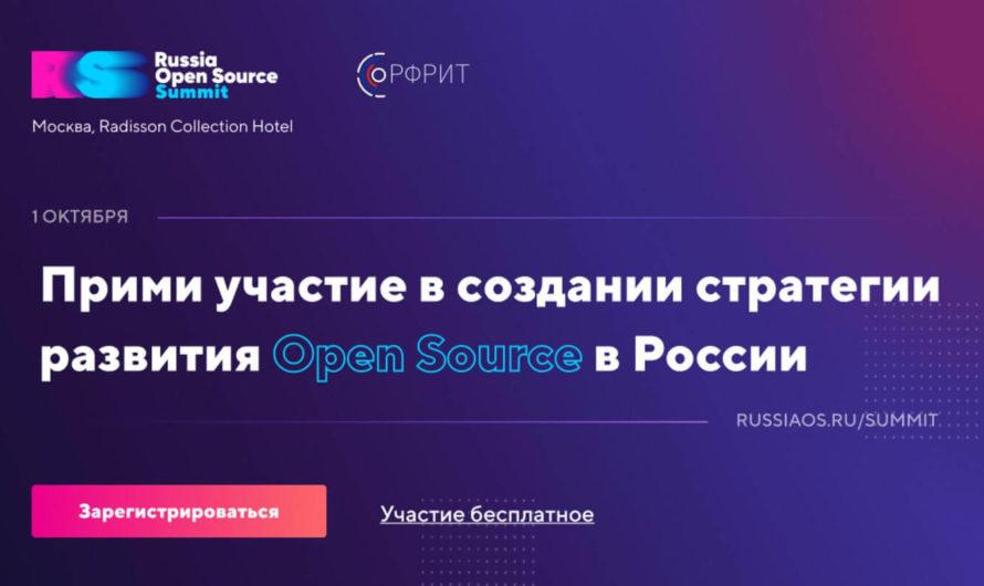 Russia Open Source Summit — открытое обсуждение открытого кода