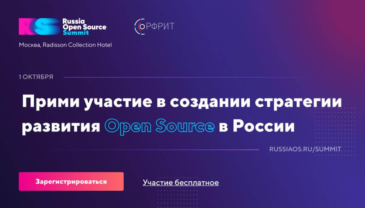 Russia Open Source Summit