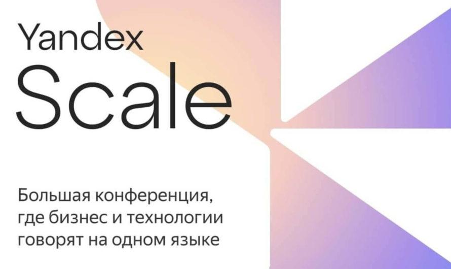 Бесплатная онлайн-конференция «Yandex Scale 2021»