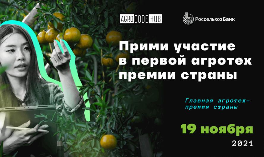 AgroCode Awards 2021 – первая AgroTech-премия страны от Россельхозбанка