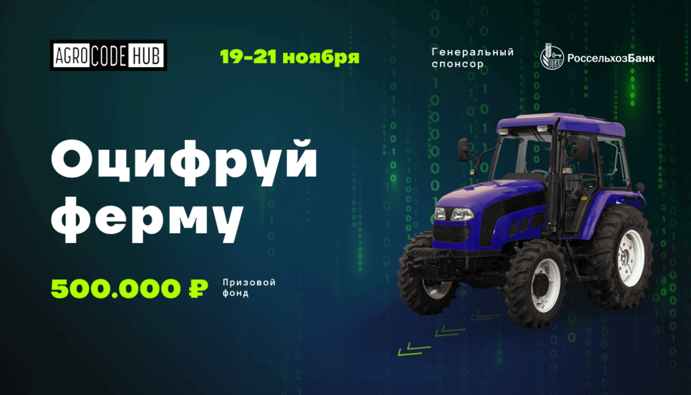 AgroCode Weekend