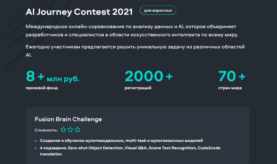 AI Journey Contest 2021 — онлайн-соревнование по анализу данных и искусственному интеллекту
