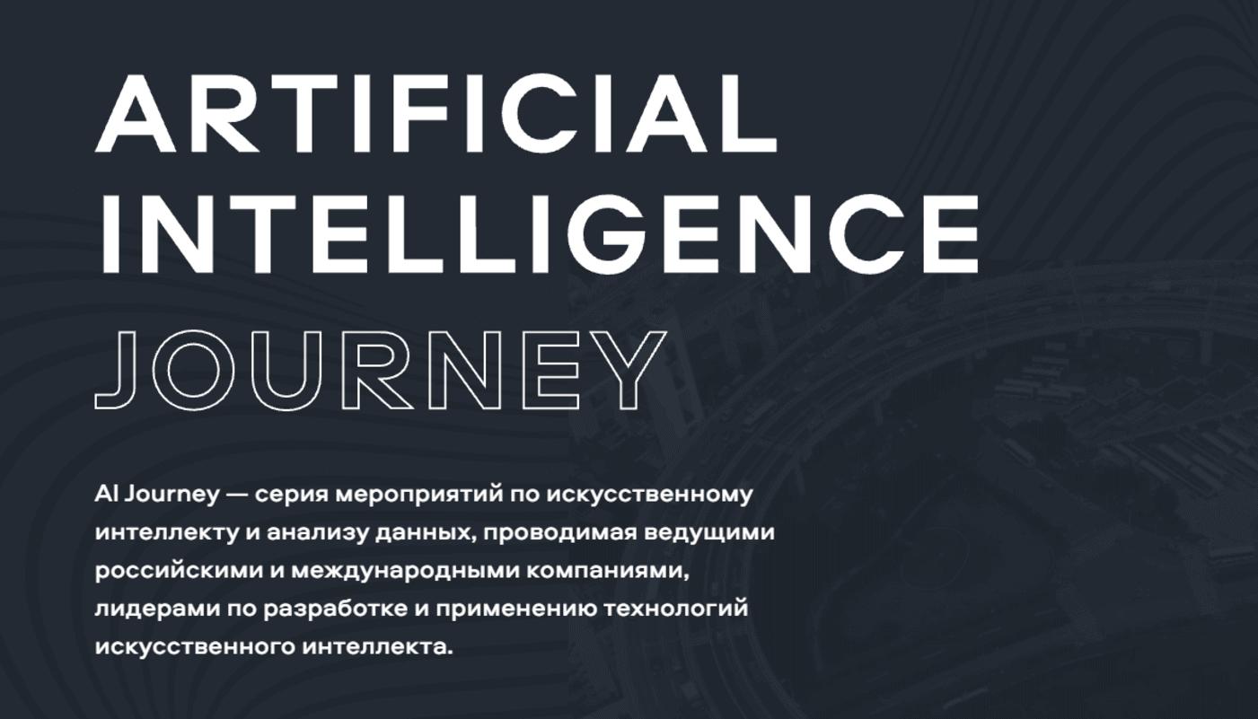 Artificial Intelligence Journey 2021