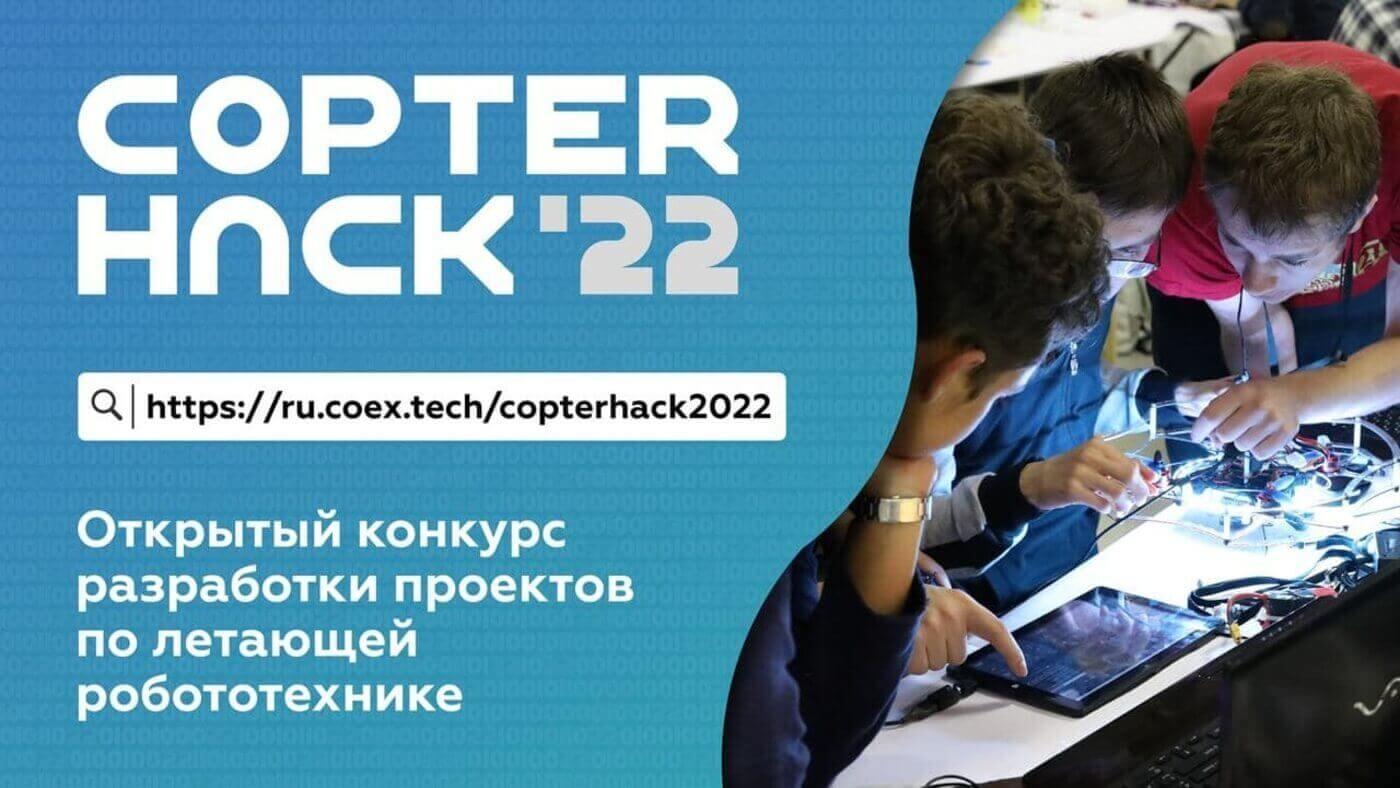 CopterHack 2022
