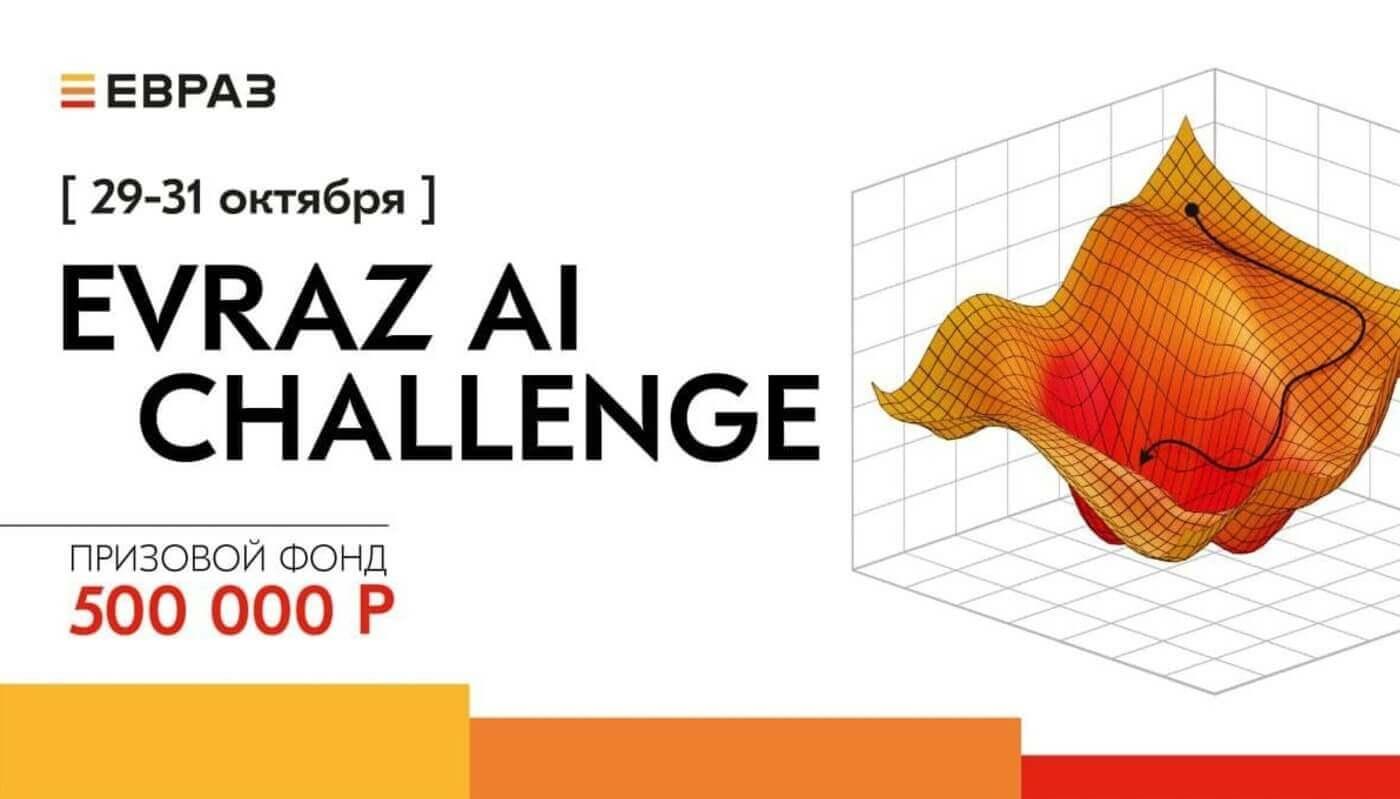 EVRAZ AI Challenge