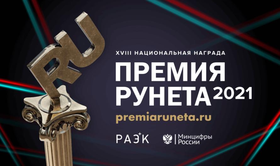 Победителей Премии Рунета 2021 выберут эксперты, пользователи и искусственный интеллект