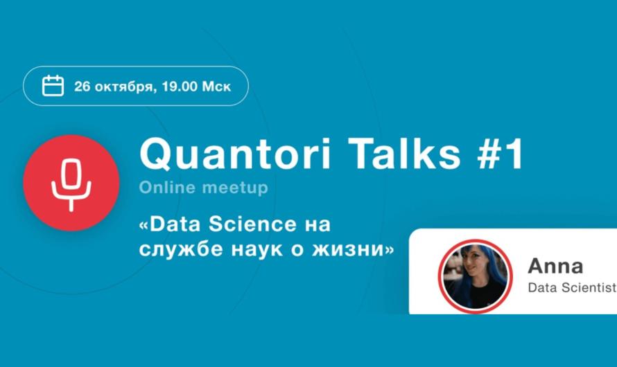 Бесплатный онлайн-митап «Data Science на службе наук о жизни»