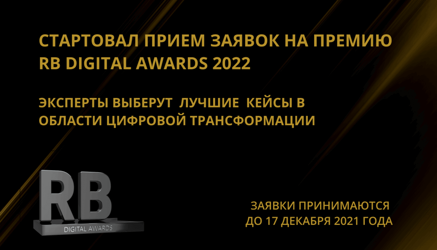 RB Digital Awards 2022