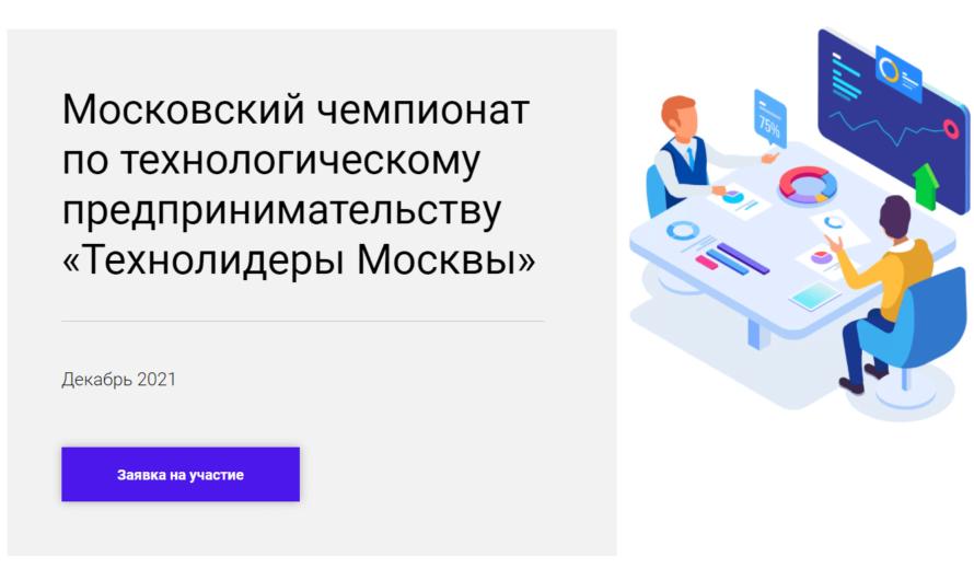 «Технолидеры Москвы» — чемпионат по технологическому предпринимательству