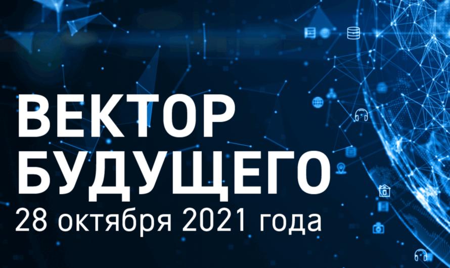 Конференция «Вектор будущего: фронтирные научные исследования и технологии искусственного интеллекта»
